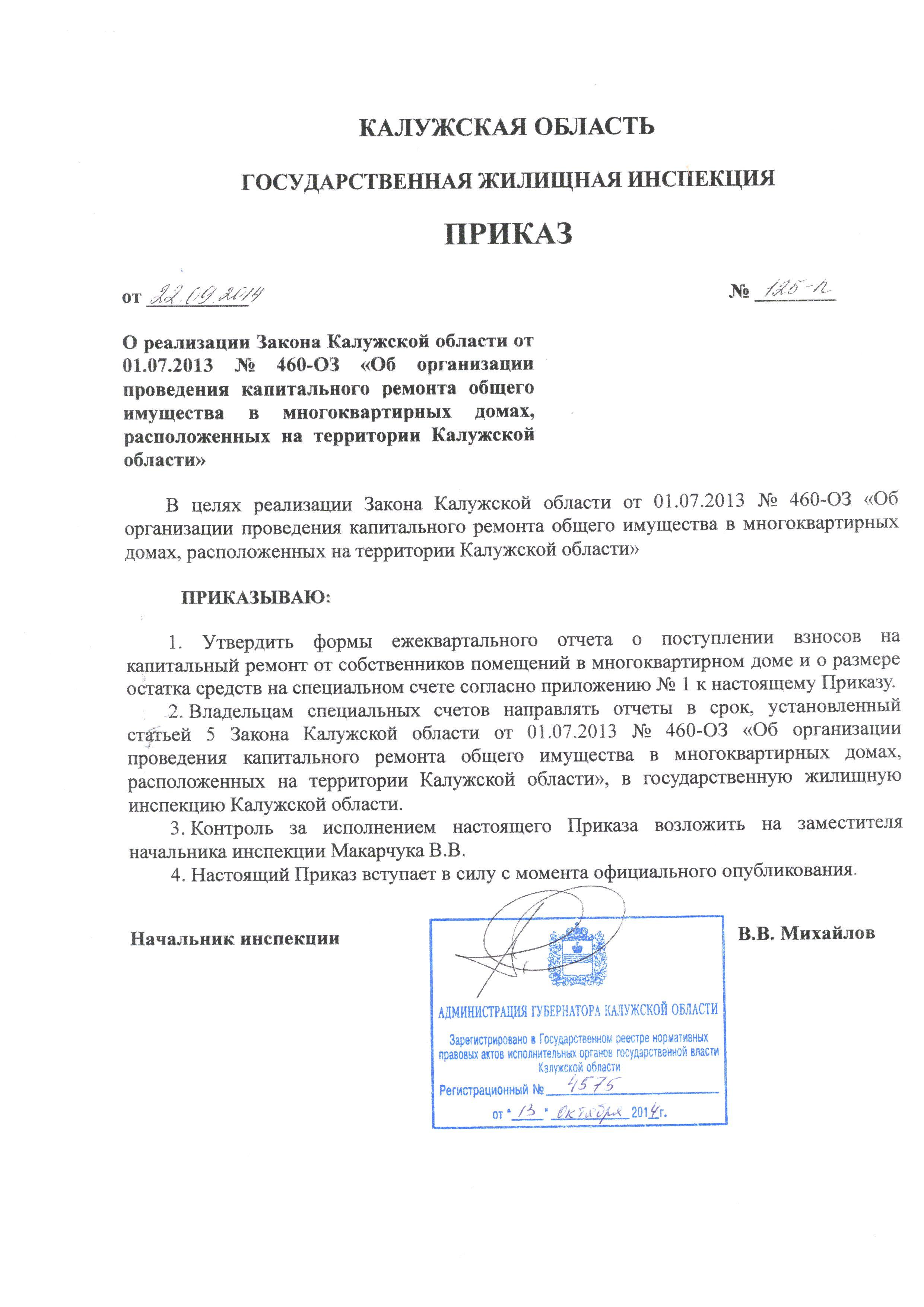 образец уведомления в жилищную инспекцию брянской области о способе кап ремонта мкд